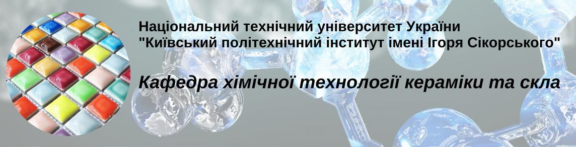 Кафедра хімічної технології кераміки та скла КПІ ім. Ігоря Сікорського